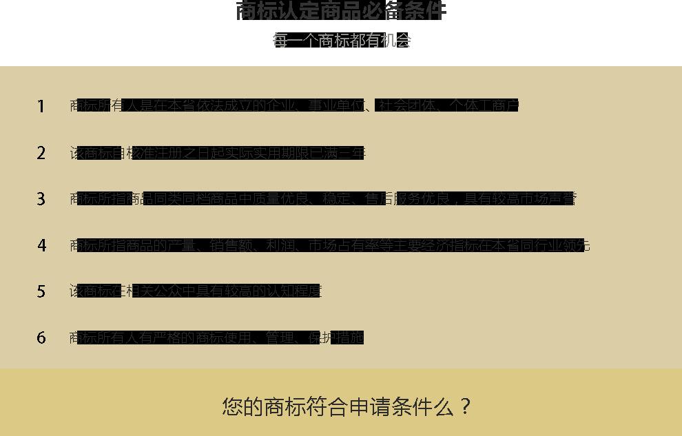 商标w88商品必备条件.png